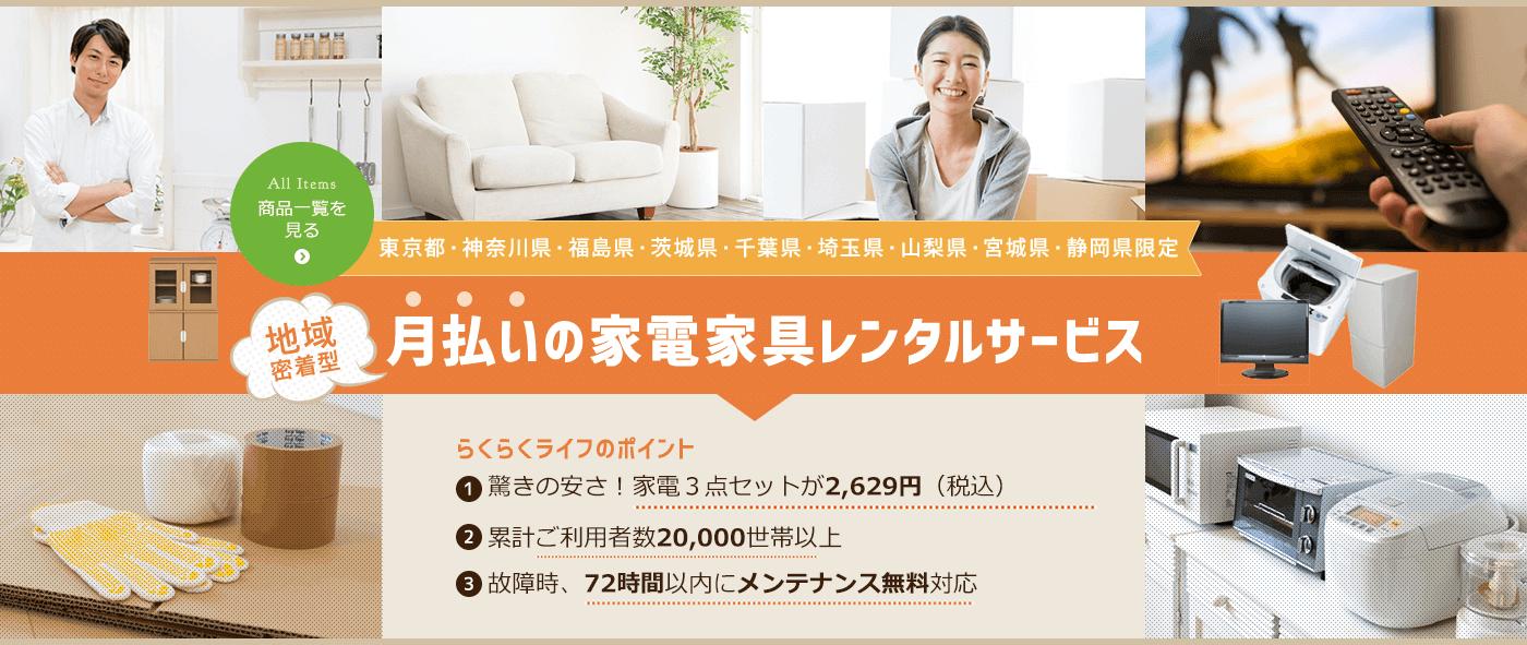 地域密着型家具家電レンタルサービス